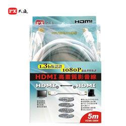 PX大通 HDMI傳輸線 HDMI-5MW 5米 白