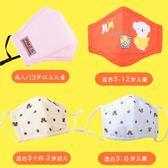 兒童口罩純棉透氣防塵女男嬰兒0-12個月小孩寶寶專用防霧霾【3C玩家】