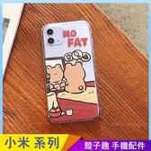不胖小熊 紅米Note8 pro 紅米Note7 透明手機殼 卡通手機套 保護殼保護套 空壓氣囊殼