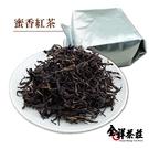 【全祥茶莊】 蜜香紅茶150克 (每兩65元)
