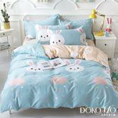 DOKOMO朵可•茉《水藍寶貝》❤100%精梳純棉❤精選-標準單人(3.5x6.2尺)三件式涼被床包組/加高35CM