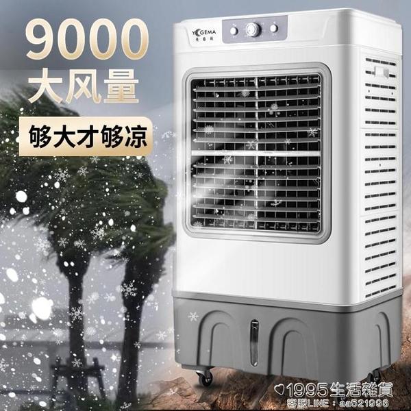 工業冷風機家用制冷涼風小空調冷風扇商用宿舍水冷空調扇 1995生活雜貨NMS