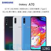 【送玻保】三星 SAMSUNG Galaxy A70 A705 6.7吋 6G/128G 4000mAh 指紋 3200萬畫素 雙卡 智慧型手機