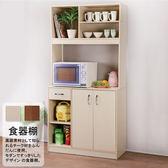 廚房櫃 電器櫃 隔間櫃 多功能置物櫥櫃 收納櫃 書櫃 玄關櫃  櫃子 碗盤櫃 MIT台灣製 BO013 誠田物集