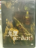 挖寶二手片-N10-085-正版DVD-泰片【鬼屋】-CHAN賣了祖傳的古老房子給一戶人家(直購價)