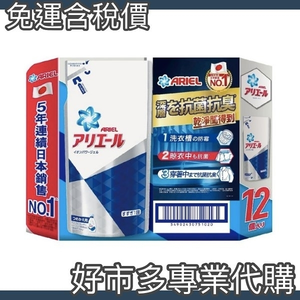 【免運費】含稅開發票【好市多專業代購】Ariel 抗菌防臭洗衣精補充包 720公克 X 12袋