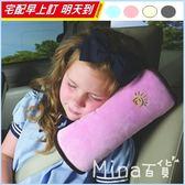 ✿mina百貨✿ 超大汽車安全帶布套 護套 護肩 兒童 成人 孕婦 枕頭 柔軟舒適 【G0005】