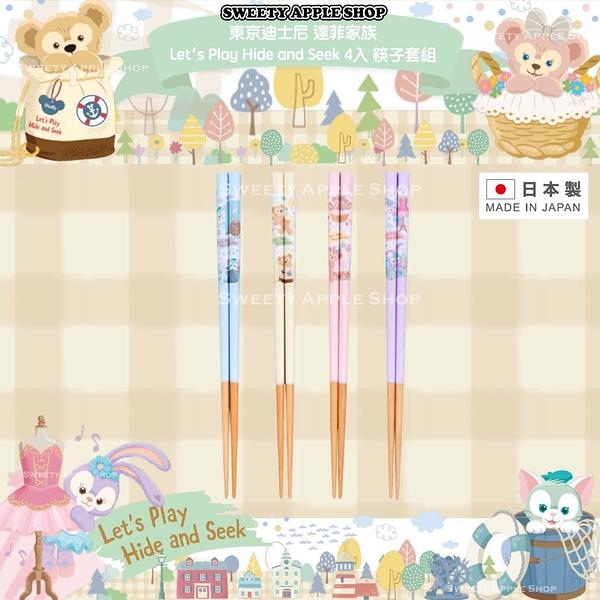(現貨&樂園實拍)東京迪士尼 達菲家族 雪莉玫 史黛拉兔 畫家貓 Lets Play Hide and Seek 4入 筷子套組
