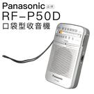 【外盒凹福利品】主機配件全新 Panasonic RF-P50D 收音機 國際牌 另售全新品【邏思保固一年】