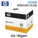 HP EVERYDAY PAPER 多功能影印紙 A4 80g (5包/箱)