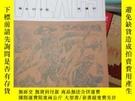 二手書博民逛書店罕見外國歷史小叢書-----英布戰爭(字跡)Y26394 張謙讓 商務印書館出版 出版1986