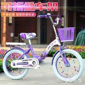 兒童自行車折疊女孩20寸小學生6-7-8--9-10-12歲童車單車 ys4507『毛菇小象』