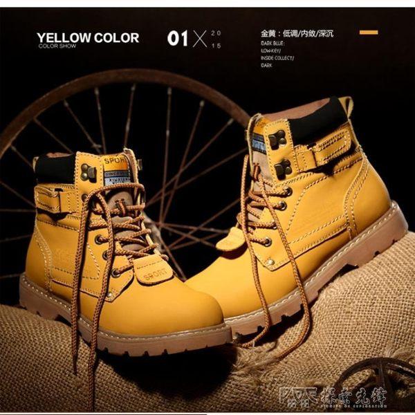 馬丁靴男女短靴子春季夏季英倫風高筒鞋黑色工裝靴情侶大黃靴 探索先鋒