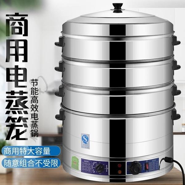 電蒸鍋商用大容量多功能蒸菜鍋家用不銹鋼蒸饅頭蒸汽鍋超大電蒸籠 酷男精品館