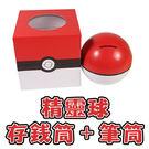 【現貨】精靈球存錢筒+筆筒/精靈球/神奇...