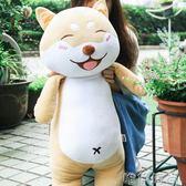 玩偶 可愛狗狗抱枕抱著睡覺柴犬哈士奇毛絨玩具公仔韓國萌娃娃搞怪女生 igo 唯伊時尚