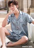 絲綢睡衣男士夏季睡衣薄款短袖夏天冰絲睡衣男款加大碼家居服套裝  英賽爾3c