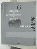 【書寶二手書T1/建築_EZH】建築文化研究(第6輯)_胡恆