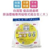 免運【用昕】【3件組】台灣製 優品過慮網 排油煙機專用磁吸式組合包【大】 /(1件1入)