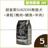 寵物家族-Nutrience紐崔斯SUBZERO無穀犬+凍乾(鴨肉+鱒魚+羊肉)5kg