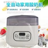 220V家用全自动酸奶机 110V日规酸奶机 自动断電可调节温度时间 夢露