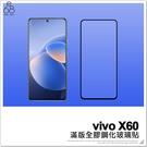 vivo X60 滿版全膠鋼化玻璃貼 保護貼 保護膜 鋼化膜 螢幕貼 H06X7