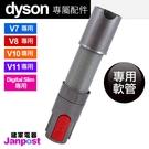 Dyson 戴森 V11 V10 V8 V7 Digital slim 專用 彈性伸縮 軟管/全新原廠盒裝/建軍電器