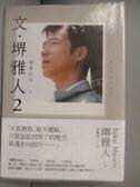 【書寶二手書T2/短篇_HPT】文‧堺雅人(2)-健康的每一天_堺雅人