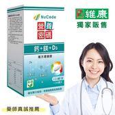營養密碼 鈣+鎂+D3 速崩錠 240錠  *維康