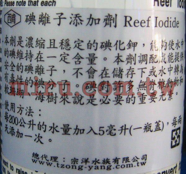【西高地水族坊】美國原裝進口 西肯Seachem 碘離子添加劑(500ml)