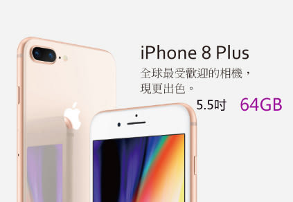 IP8+ 64G 5.5吋  / Apple iPhone 8 Plus 64GB 5.5吋 IP67 防水防塵 【3G3G手機網】