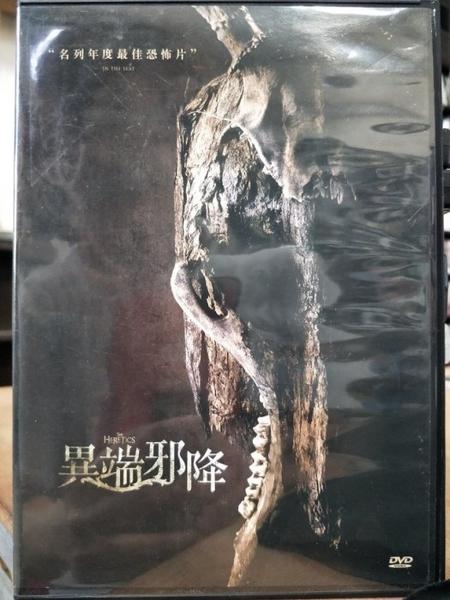 挖寶二手片-T03-543-正版DVD-電影【異端邪降】-名列年度最佳恐怖片(直購價)