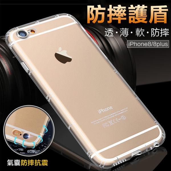 APPLE iPhone 8 7 Plus 手機殼 三代 空壓殼 防摔 透明 超薄 TPU軟殼 雙倍骨位 隱形套 柔軟 散熱 保護套