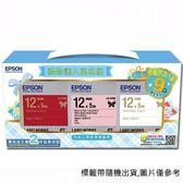 EPSON 標籤帶達人風格套餐組(緞帶系列)【量販組9折再9折】