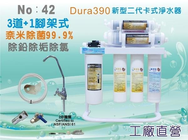 ◆年終大賞◆水築館淨水 Dura-390奈米生飲級高效能淨水器 7道 Dura3MEverpure濾頭 過濾器(42)