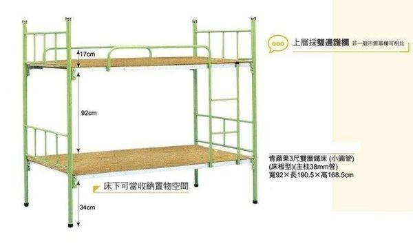 【新北大】T087-1 青蘋果3尺雙層鐵床(小圓管)-2019購