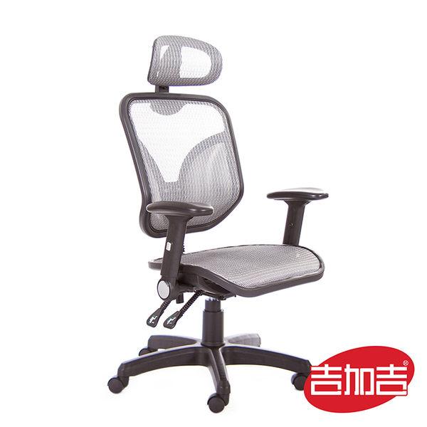 吉加吉 高背全網 電腦椅 型號099A