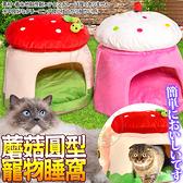 【培菓幸福寵物專營店】DYY》保暖可愛蘑菇圓型寵物睡窩顏色隨機-46*46*38cm