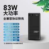 卡格爾83W充電寶超級快充移動電源筆記本電腦手機通用27000毫安快速出貨
