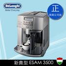 【ESAM 3500 新貴型】Delonghi迪朗奇全自動義式咖啡機達人最推薦 原廠公司貨【合器家居】DEi04