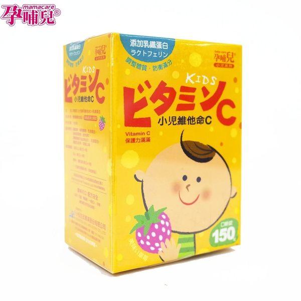 孕哺兒-小兒維他命C+乳鐵口嚼錠(150粒/罐) 大樹