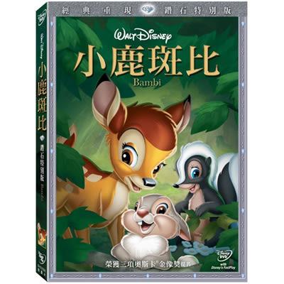 小鹿斑比(鑽石特別版)DVD