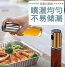 玻璃噴油瓶 噴油瓶 油醋瓶 噴瓶 烹飪用具 醬料瓶⭐星星小舖⭐台灣出貨【KI306】