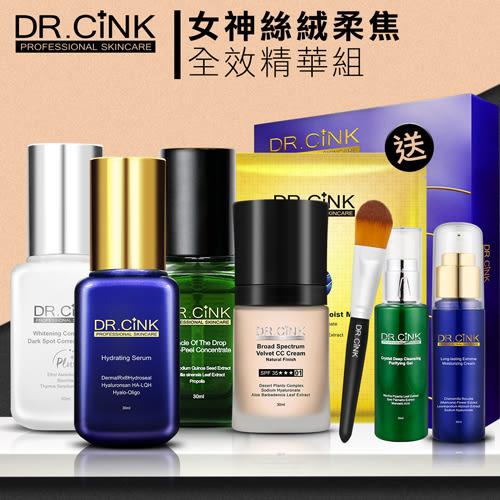 DR.CINK達特聖克 女神絲絨柔焦全效精華組【BG Shop】CC霜+精華液x3+贈品
