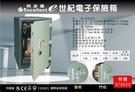 《阿波羅》智慧型e世紀電子保險箱【920ALD】保險櫃鐵櫃金庫財庫財神公司原廠保固
