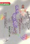 二手書博民逛書店 《我學紫微(一)》 R2Y ISBN:9577167829│懷陽明