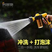 泡沫壺 高壓洗車機水槍多功能搶水管軟管神器家用噴頭套裝泡沫噴壺瑪麗蘇