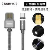 REMAX Type-C磁吸帶燈充電線-灰 1M