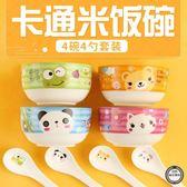 兒童餐具可愛卡通碗套裝創意陶瓷碗勺米飯碗家用韓式碗日式陶瓷餐具套裝碗免運