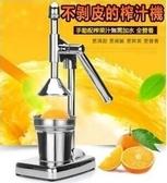 台灣現貨 手動不銹鋼榨汁機商用橙子壓榨機擠水果榨石榴汁器果汁機家用壓汁 歐尼曼家具館